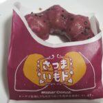 ミスタードーナツ さつまいもド紫いも