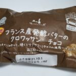 ローソン マチノパン フランス産発酵バターのクロワッサン チョコ