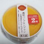 デイリーヤマザキ 濃厚パンプキンプリン 北海道産えびすかぼちゃ