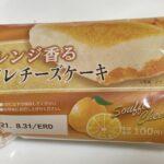 ローソンストア100 オレンジ香るスフレチーズケーキ