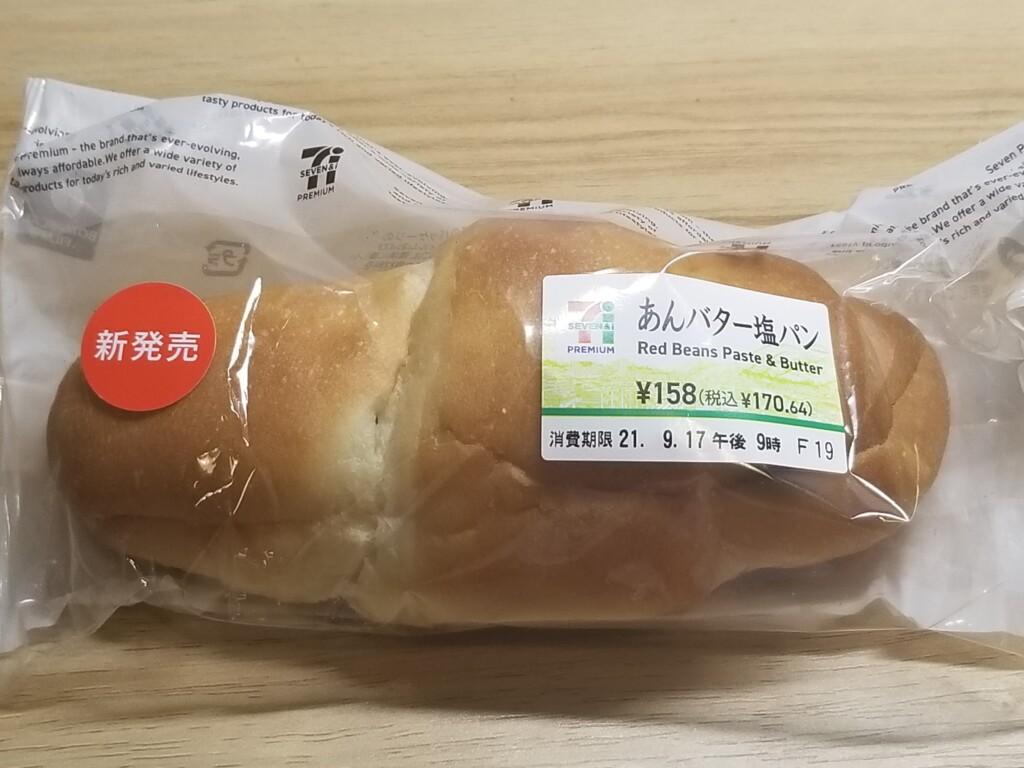 セブンイレブン あんバター塩パン