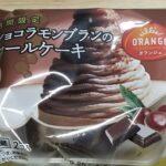 オランジェ ショコラモンブランのロールケーキ