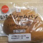 セブンプレミアム いちごジャムパン