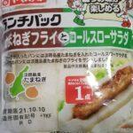 ヤマザキランチパック たまねぎフライとコールスローサラダ