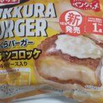 ヤマザキ ふっくらバーガー グラタンコロッケ