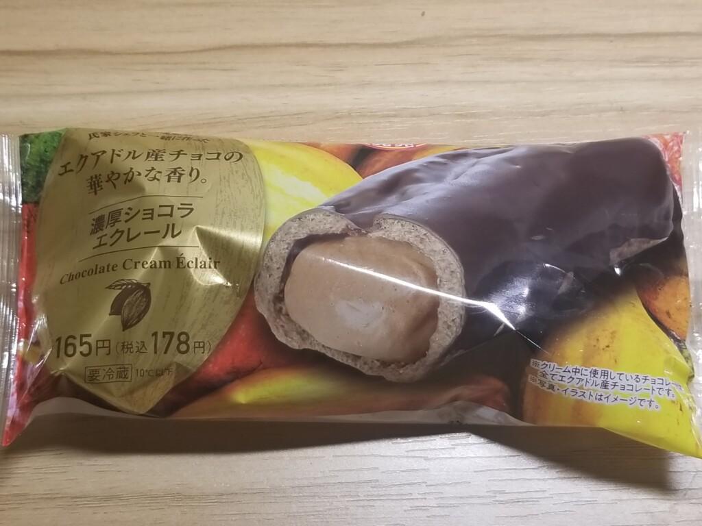 ファミリーマート 濃厚ショコラエクレール