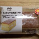 ファミリーマート クリームと味わう台湾カステラ