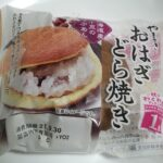ヤマザキ おはぎどら焼き 北海道産小豆のつぶあん