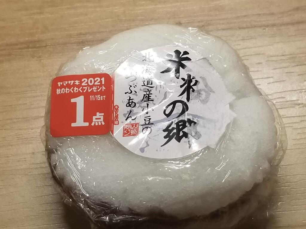 ヤマザキ 米粉の郷(北海道産小豆のつぶあん)