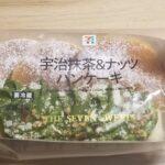 セブンイレブン宇治抹茶&ナッツパンケーキ