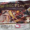 第一パン 3種のきのこデミハンバーグ