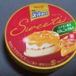 明治 エッセル スーパーカップSweet's シナモン香るりんごのタルト