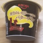 EMIAL カラメルゼリーに恋したバタープリン
