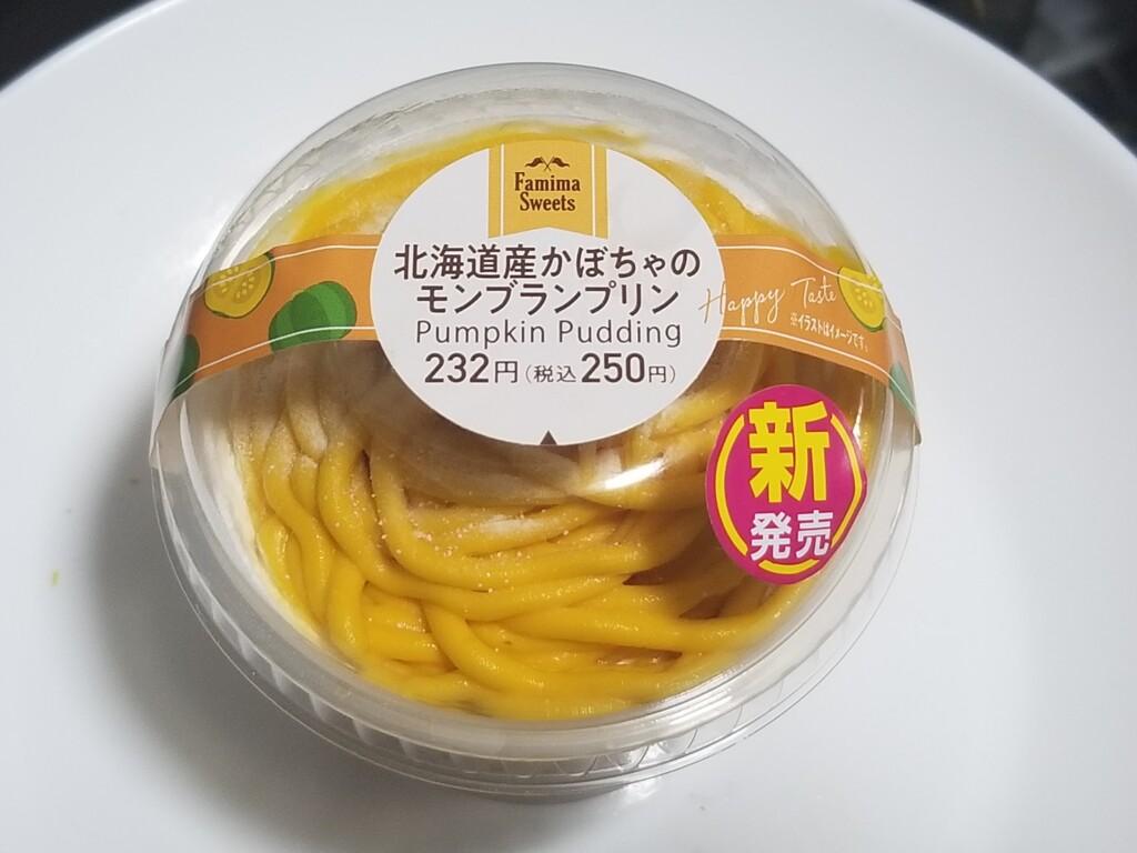 ファミリーマート 北海道産かぼちゃのモンブランプリン