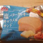 森永 塩バタークッキーキャラメルサンド