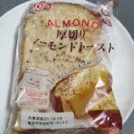 オイシス 厚切りアーモンドバタートースト