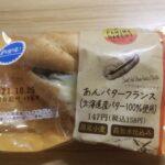 ファミリーマート  あんバターフランス 北海道産バター100%使用