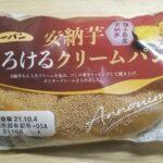 第一パン 安納芋とろけるクリームパン