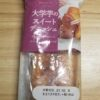 神戸屋 大学芋のスイートデニッシュ