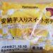 ヤマザキ 安納芋入りスイートポテト