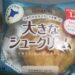 ヤマザキ 大きなシュークリーム