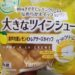 ヤマザキ 大きなツインシュー 瀬戸内レモン&レアチーズホイップ 食べてみました。