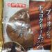 ヤマザキ ブリオッシュ チョコクリームパン  食べてみました。
