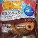 モンテール 小さな洋菓子店 雪塩ショコラのシュークリーム 食べてみました。