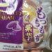 オイシス もっちもっち紫芋  食べてみました。