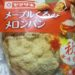 ヤマザキメープルくるみメロンパン 食べてみました。