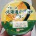 メイトー  メイトーの北海道かぼちゃプリン 食べてみました。