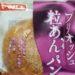 ヤマザキ ブリオッシュ 粒あんパン 食べてみました。