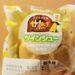 ヤマザキ ツインシュー  甘熟王バナナクリーム&ホイップ 食べてみました。