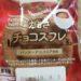 ヤマザキ 焼きチョコスフレ バンホーテンココア使用  食べてみました。