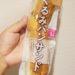 ヤマザキ くるみパンサンド   食べてみました。