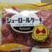 ヤマザキ シューロールケーキ スイートポテト 食べてみました。