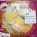 ローソン  蜜芋ロールケーキ 食べてみました。