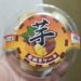 ヤマザキ   安納芋ケーキ  食べてみました。
