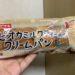 ヤマザキ タピオカミルクティー風味クリームパン 食べてみました。