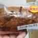 ローソン マチノパン パンオショコラ 食べてみました。