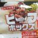 ヤマザキ ビーフボックス  食べてみました。