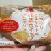 神戸屋 たっぷりビスケットの和栗ホイップデニッシュ 食べてみました。