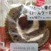 デイリーヤマザキ  ひとつぶ栗のロールケーキ 食べてみました。