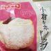 ヤマザキ 小倉&ホイップドーナツ 食べてみました。