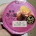 メイトー 薩摩 芋の蜜プリン  食べてみました。