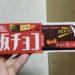 森永製菓 板チョコアイス  食べてみました。