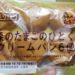 フジパン  森のたまごのひとくちクリームパン 食べてみました。