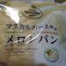 第一パン ラベットラ マスカルポーネ風味メロンパン 食べてみました。
